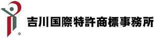 吉川国際特許商標事務所