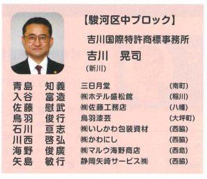 平成30年度商工振興委員